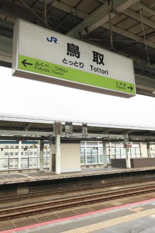 「インテリアトークライブ2018」3つめ 鳥取、終了!