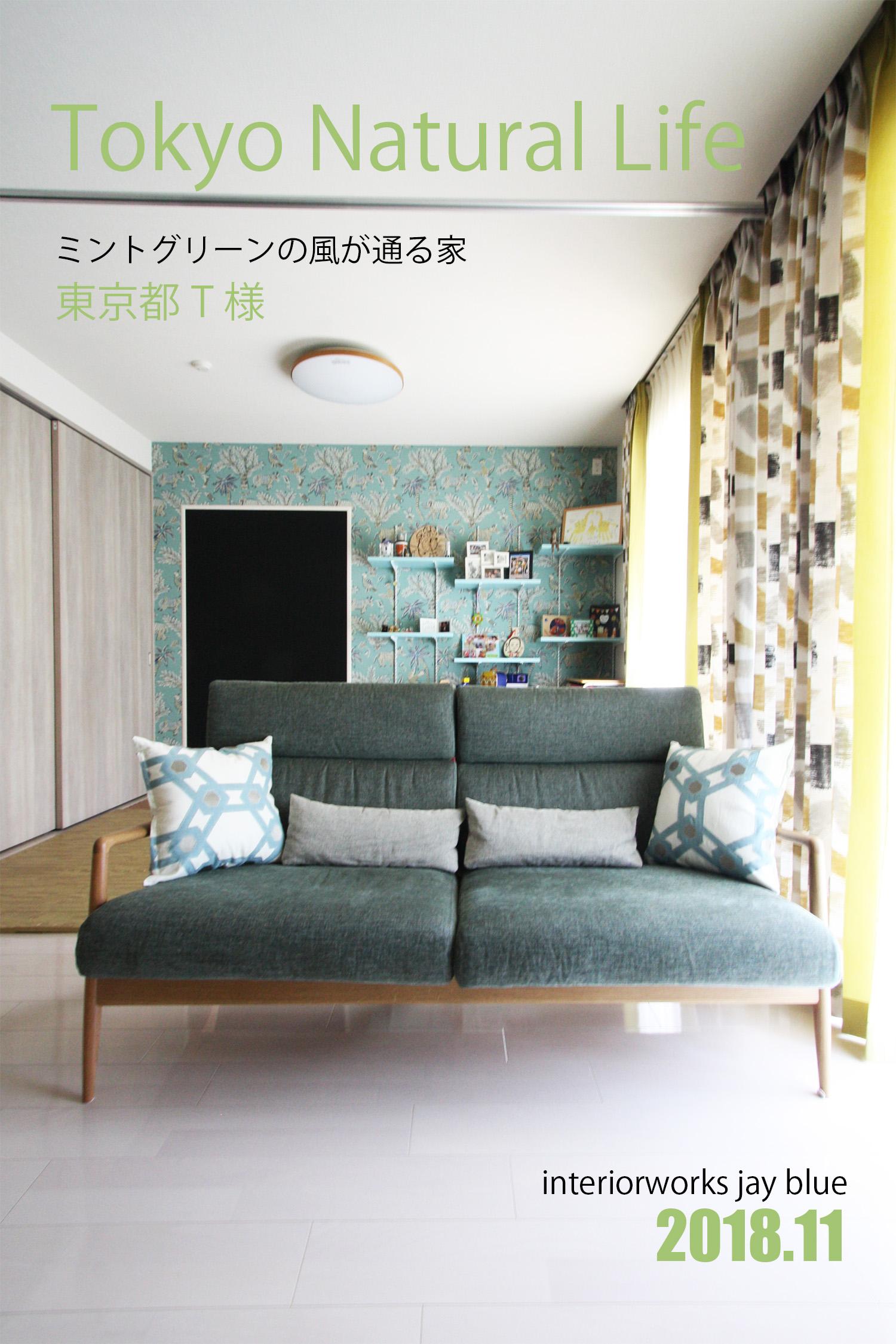 Tokyo Natural Life ミントグリーンの風が通る家 東京都北区t様