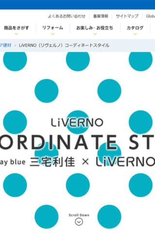 LiVERNO 特設サイト「COORDINATE STYLE」のご案内!