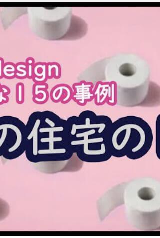 動画『おしゃれな15の事例 日本の住宅のトイレ』